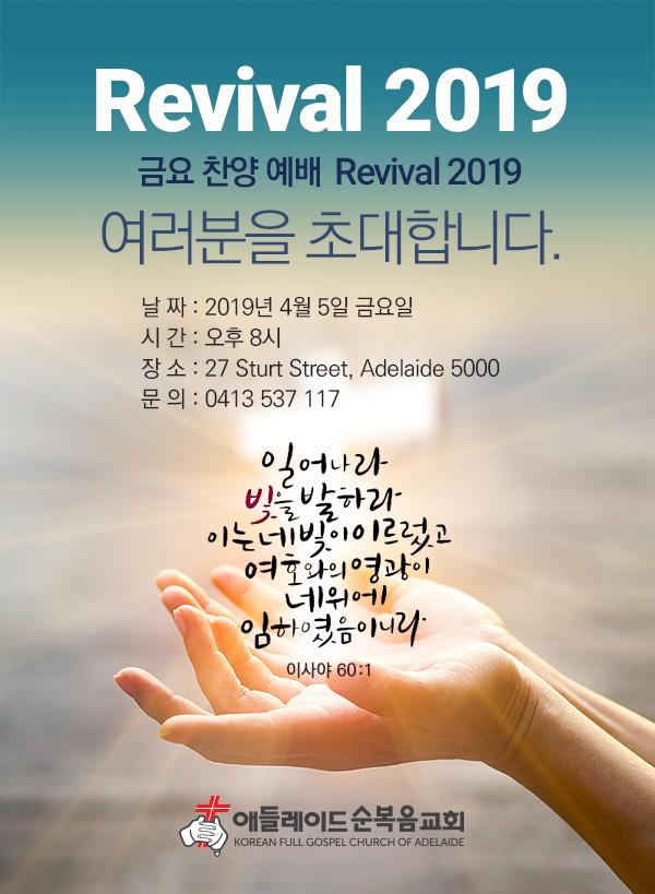 kfgca_Revival_2019.jpg